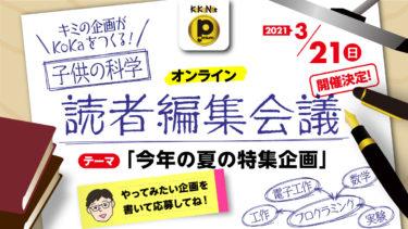 【3/21開催】読者編集会議 応募フォーム