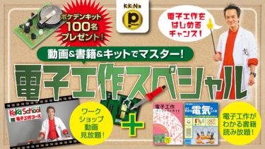 電子工作スペシャル《動画・書籍見放題!》