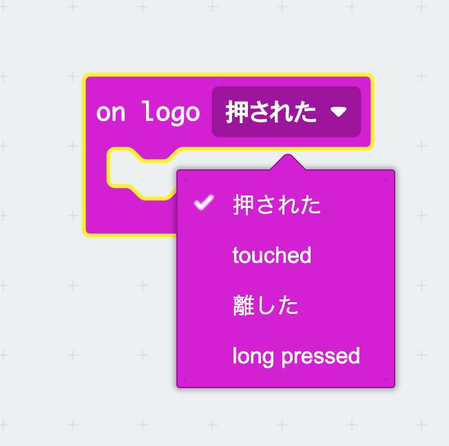 「on logo 押された」ブロック