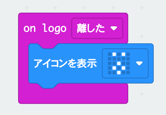 """「on logo""""離した""""」のプログラム"""