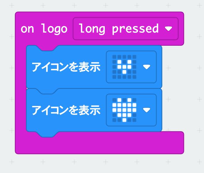 "「on logo""long pressed""」のプログラム"