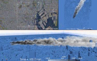 世界初!高精度な大都市の汚染物質拡散シミュレーション