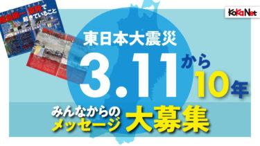 【3・11から10年】メッセージ大募集(会員向け)