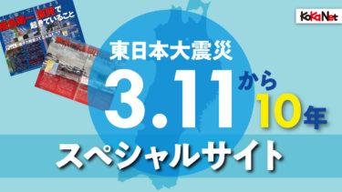 《東日本大震災》3・11から10年 スペシャルサイト