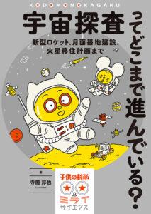 宇宙探査ってどこまで進んでいる?