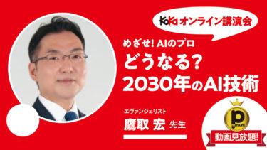 めざせ!AIのプロ「どうなる!? 2030年のAI技術」