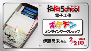 【2/21】電子工作をはじめよう!ポケデンワークショップ開催
