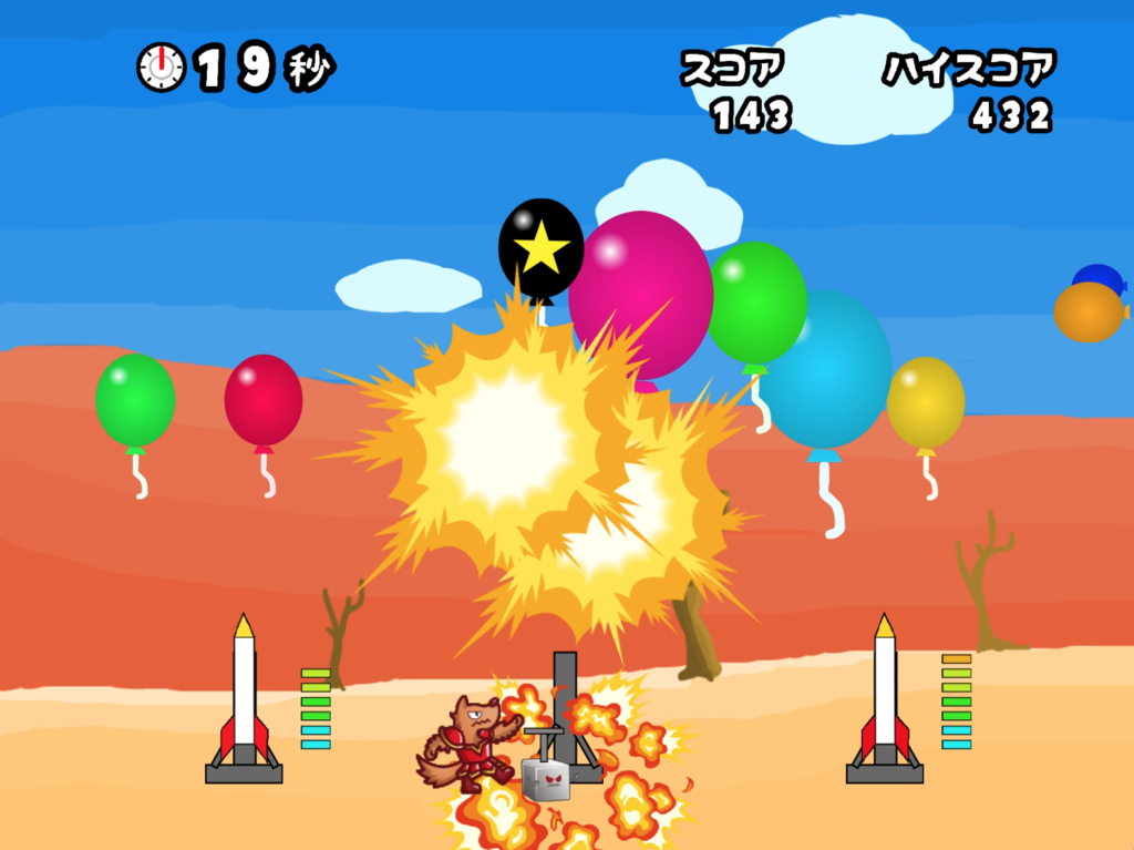 ロケット+バルーン画面