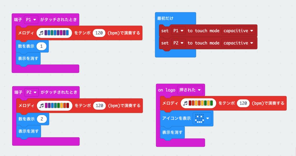 micro:bitのタッチセンサーを使った楽器のプログラム