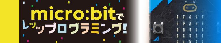 micro:bit特設ページバナー