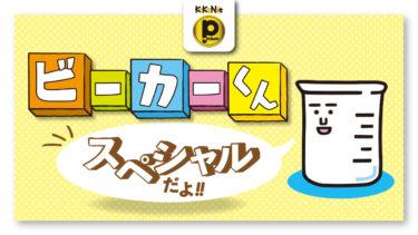 「ビーカーくん」スペシャルだよ!!