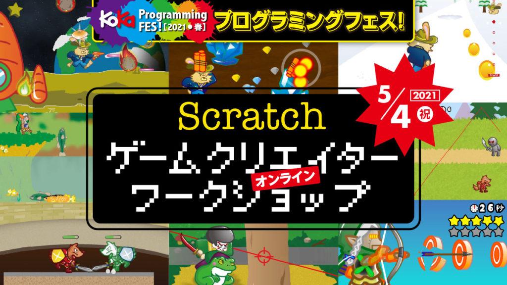 【5月4日14:30~】Scratch(スクラッチ)ゲームクリエイターワークショップ《KoKaプログラミングフェス!2021 春》