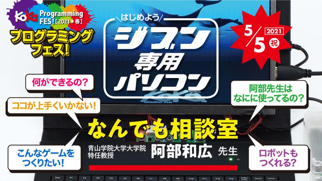 【5月5日13:00~】「ジブン専用パソコン」なんでも相談室《KoKaプログラミングフェス!2021 春》