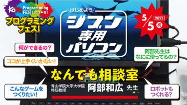 【5/5】「ジブン専用パソコンなんでも相談室」参加応募フォーム