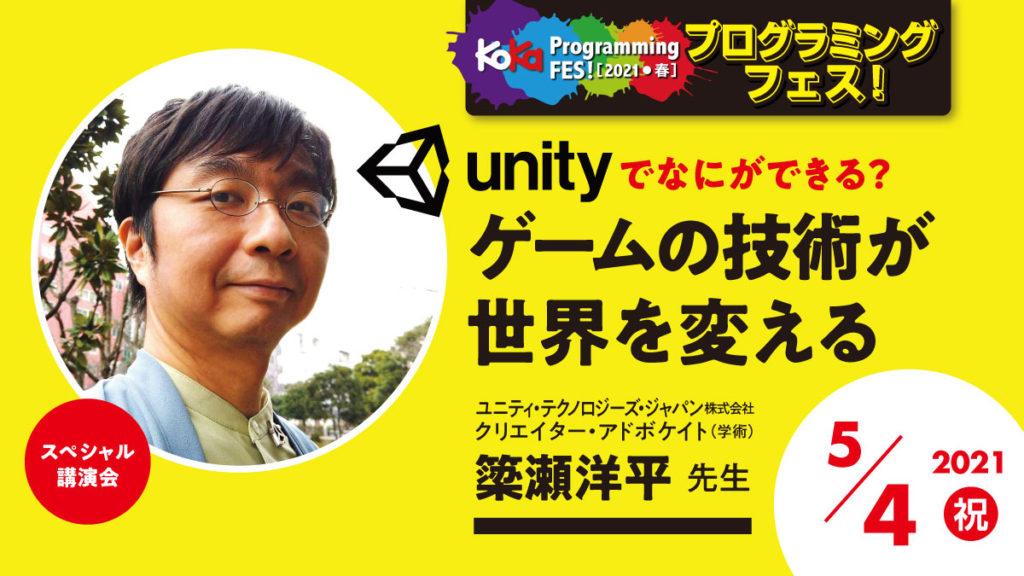 【5月4日13:00~講演会】Unity(ユニティ)でなにができる?「ゲームの技術が世界を変える《KoKaプログラミングフェス!2021 春》
