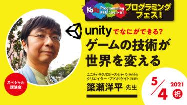 【5月4日13:00~講演会】Unity(ユニティ)でなにができる?「ゲームの技術が世界を変える」《KoKaプログラミングフェス!2021 春》