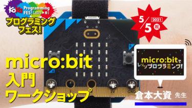 【5月5日15:00~】micro:bit(マイクロビット)入門ワークショップ《KoKaプログラミングフェス!2021 春》