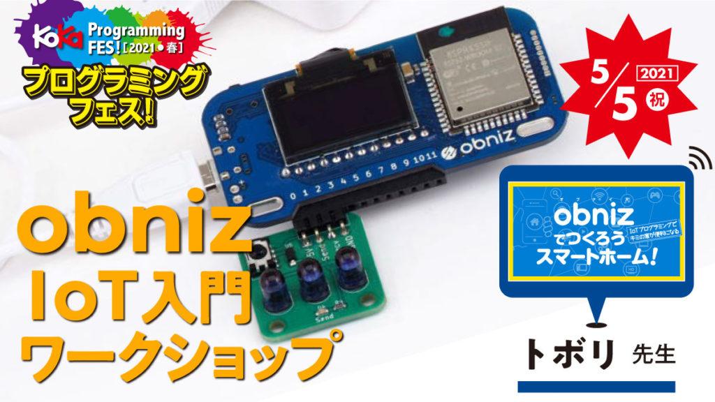 【5月5日10:00~】obniz(オブナイズ) IoT入門ワークショップ《KoKaプログラミングフェス!2021 春》