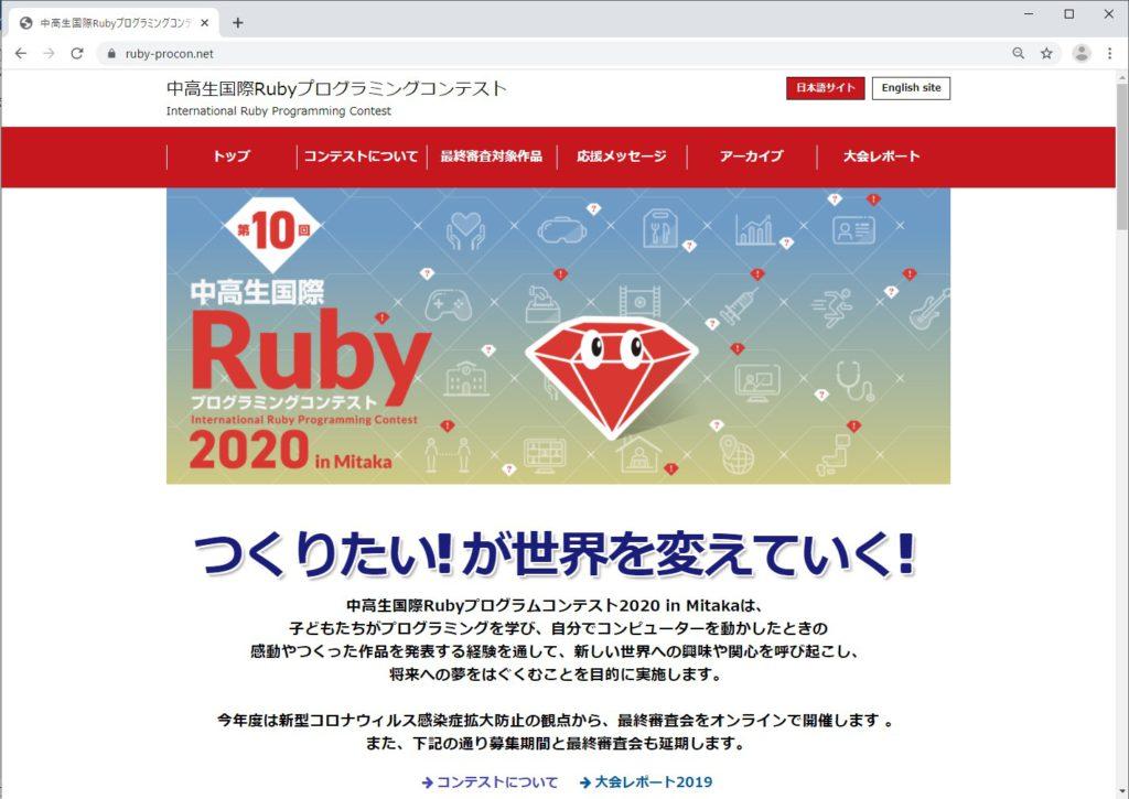 中高生国際Rubyプログラミングコンテスト2020 in  Mitaka公式サイト