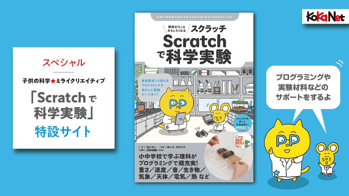 書籍「Scratch(スクラッチ)で科学実験」特設サイト