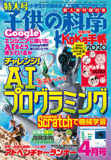 2020年4月号「未来をつくろう! チャレンジ! AIプログラミング」 「Scratchで機械学習にチャレンジ!」記事の変更点について