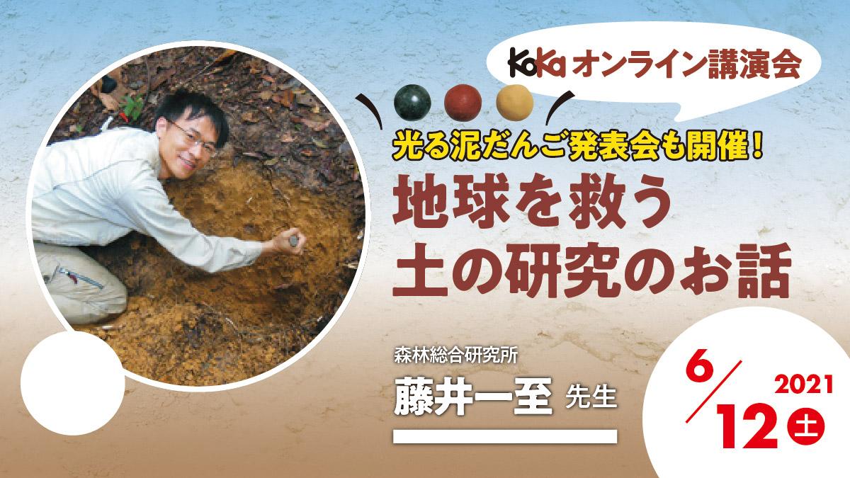 【6/12開催オンライン講演会】光る泥だんご発表会も開催!「地球を救う土の研究のお話」