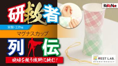 【研救者列伝file.1実験・工作編】マグナスカップをつくって実験!