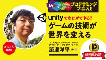 Unity(ユニティ)でなにができる?「ゲームの技術が世界を変える」