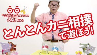 トントンカニ相撲《オモシロ工作自由研究》-自由研究スペシャル