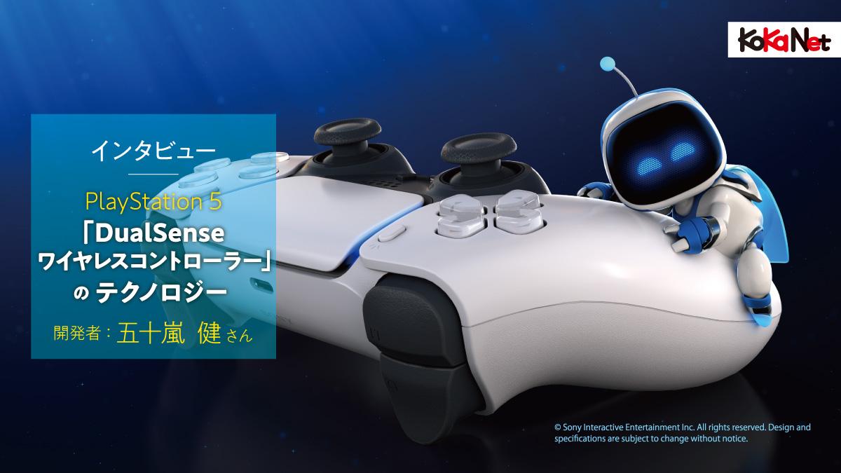 インタビュー:PlayStation 5「DualSense ワイヤレスコントローラー」のテクノロジー 【開発者:五十嵐健さん】