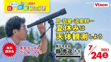 7/24(土)16:00-17:30「天文グッズのプレゼントも! 月・惑星・流星群…夏休みは天体観測しよう」-自由研究フェス!2021