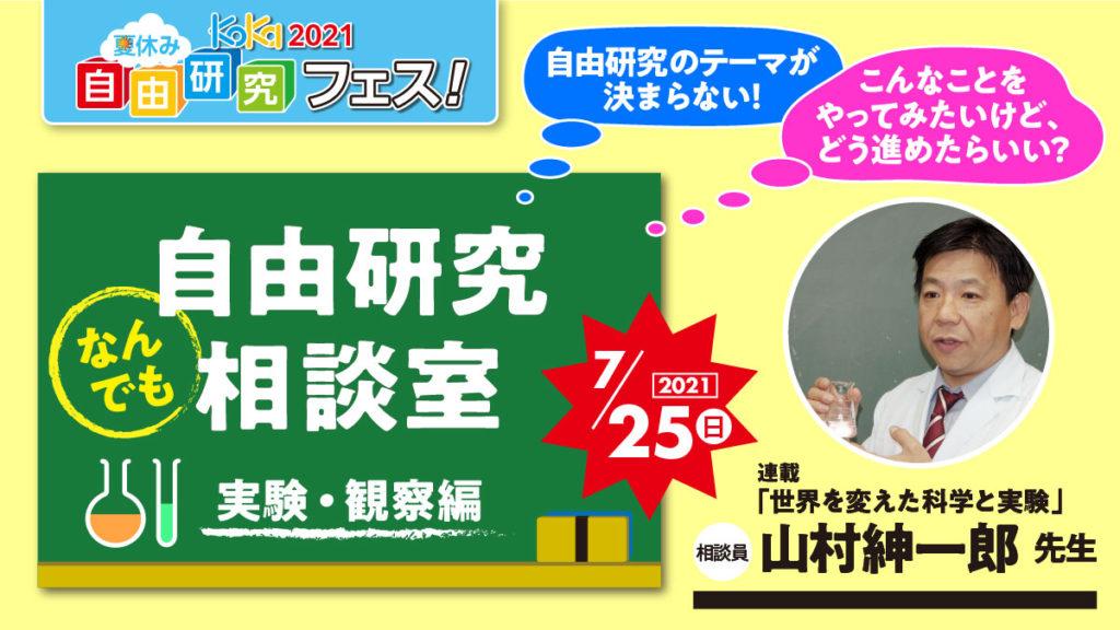 7/25(日)17:00-18:00「自由研究なんでも相談室 《実験・観察編》」-自由研究フェス!2021