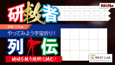 【研救者列伝file.2実験・工作編】やってみよう宇宙折り!