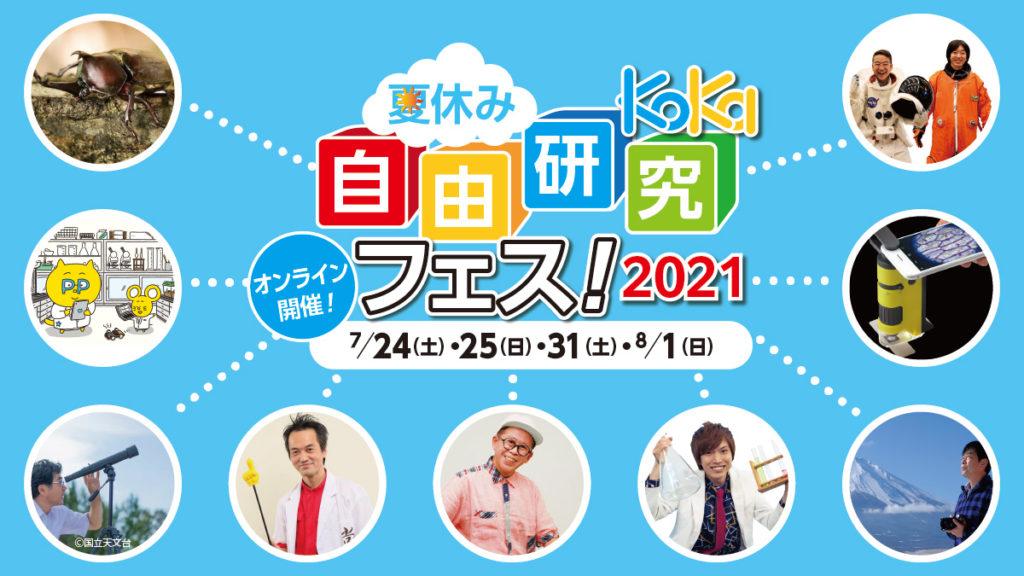 夏休み自由研究フェス!2021《7/24・7/25・7/31・8/1の4日間オンライン開催》