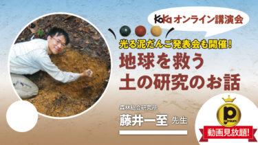 光る泥だんご発表会も開催!「地球を救う土の研究のお話」