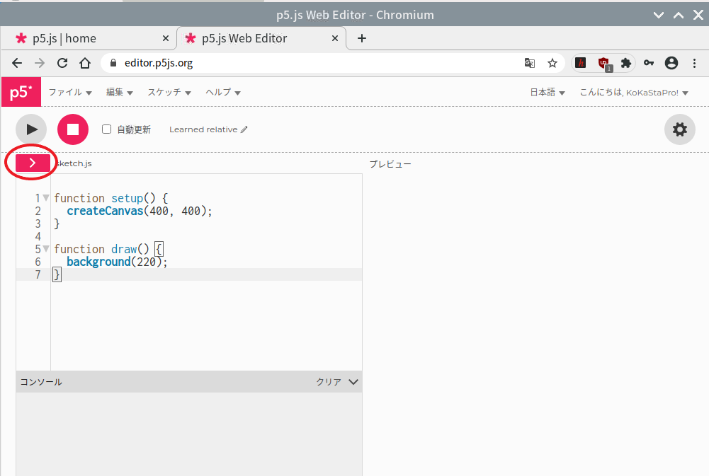 pj5.jsウェブエディターのファイル一覧