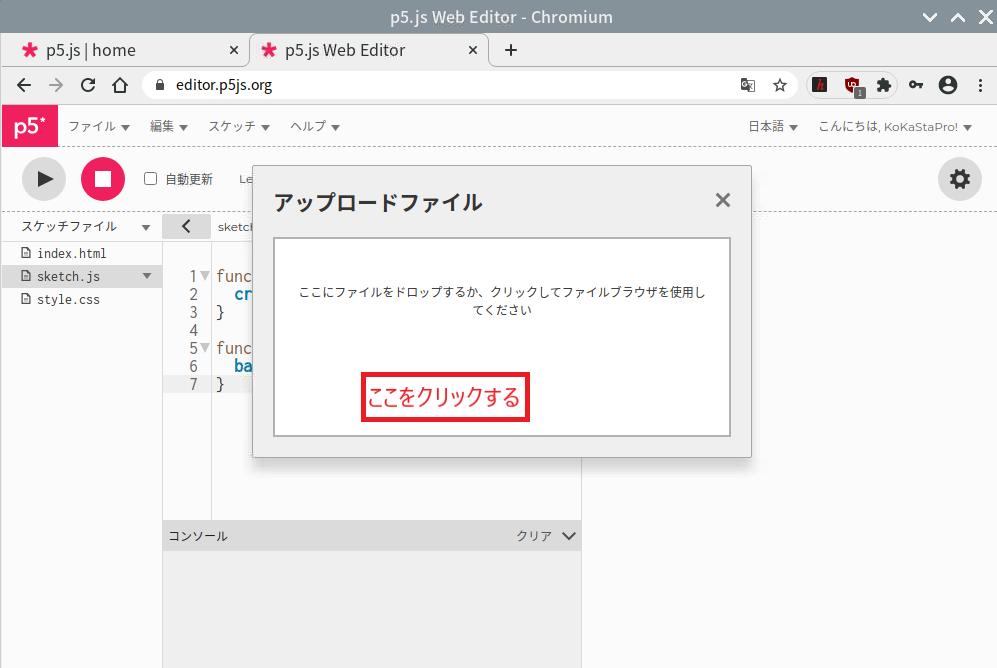 アップロードファイル
