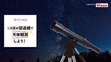 この夏は望遠鏡で天体観測しよう!《動画で学べる》-自由研究スペシャル