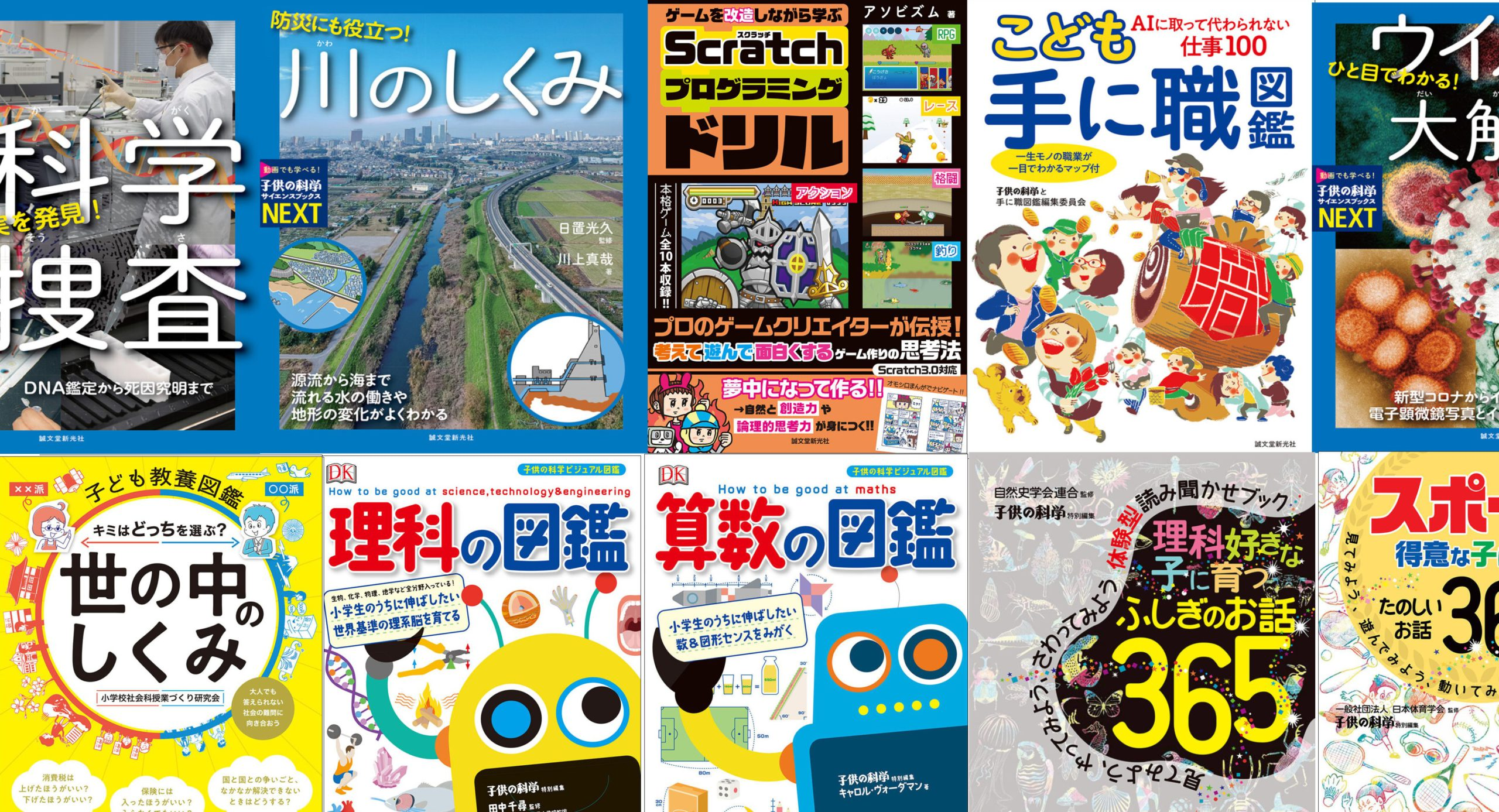 《子供の科学編集部》夏休みの読書におすすめの本14選
