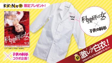 『科捜研の女 -劇場版-』×『子供の科学』コラボ白衣プレゼント応募フォーム