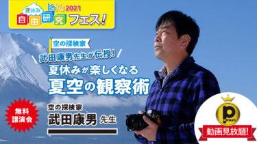 空の探検家・武田康男先生が伝授!「夏休みが楽しくなる夏空の観察術」