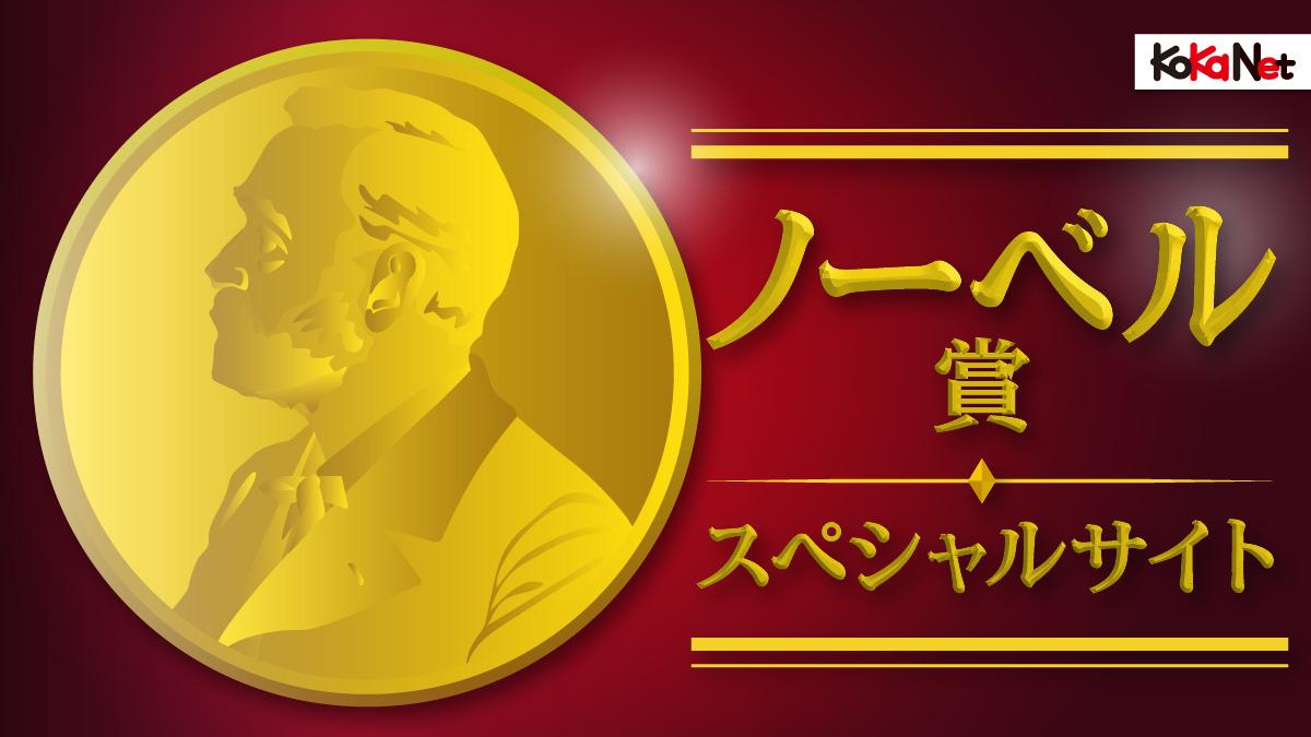 ノーベル賞スペシャル《速報・研究解説・日本人歴代受賞者》