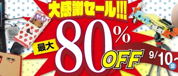 《最大80%割引!!》子供の科学の物販サイト「KoKa Shop!」で大感謝セール開催!