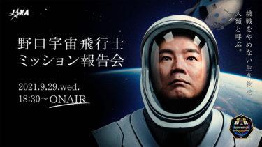 「野口宇宙飛行士ミッション報告会」9/29(水)18:30からオンライン配信!
