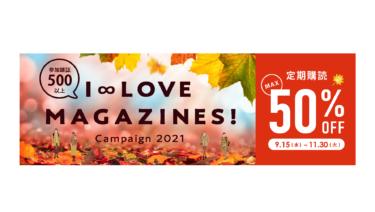 《定期購読月額50%OFF》I LOVE MAGAZINES!キャンペーン