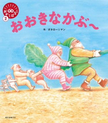 【読み聞かせキャンペーン開催中!!】「ガタロー☆マン」となって本気で描く、笑本おかしばなしシリーズ第2弾『おおきなかぶ~』