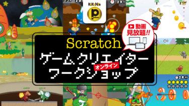 動画を見ながらチャレンジ!Scratchゲームクリエイターワークショップ《スーパーゲーム開発メソッド講座》